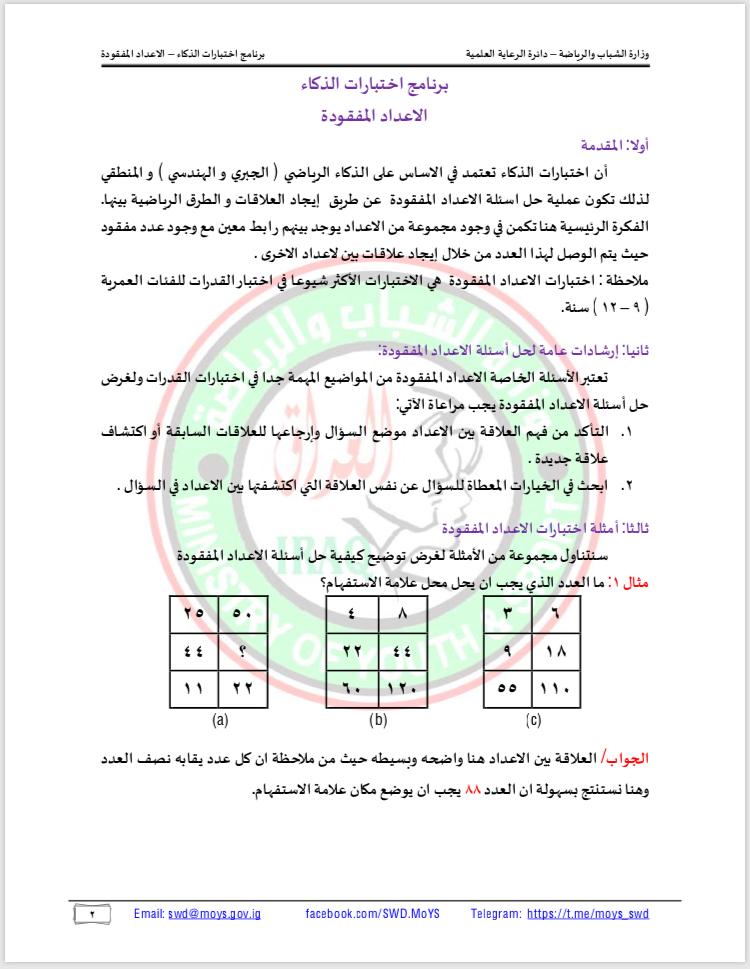 اختبارات الذكاء للموهوبين الإعداد المفقودة Pdf ٢٠١٩ منتديات شباب الرافدين