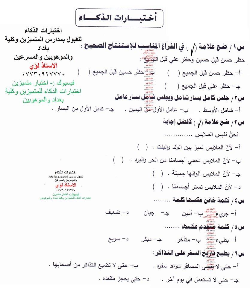 بركة مبالغة شهادة اسئلة Iq باللغة العربية واجابتها Myfirstdirectorship Com