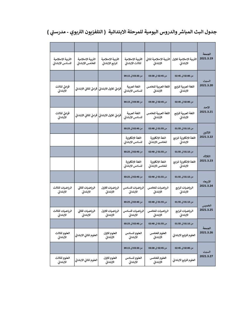 جدول-637516523121859571.jpg